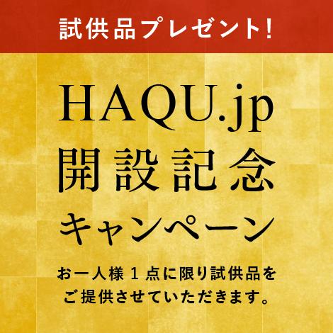 HAQU.JP開設記念キャンペーン